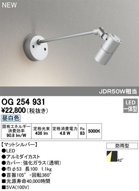 OG254931エクステリア LEDスポットライト昼白色 防雨型 JDR50W相当オーデリック 照明器具 アウトドアライト