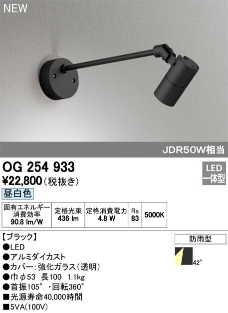 オーデリック 照明器具エクステリア LEDスポットライト昼白色 JDR50W相当OG254933