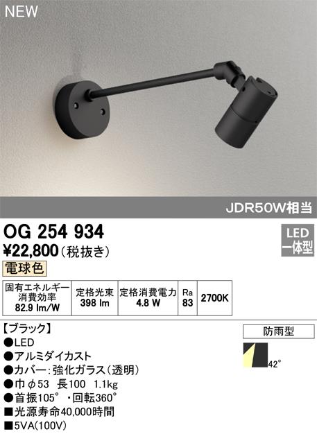 OG254934エクステリア LEDスポットライト電球色 防雨型 JDR50W相当オーデリック 照明器具 アウトドアライト