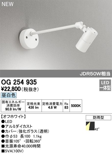 OG254935エクステリア LEDスポットライト昼白色 防雨型 JDR50W相当オーデリック 照明器具 アウトドアライト