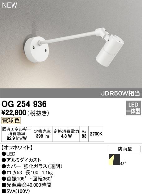 オーデリック 照明器具エクステリア LEDスポットライト電球色 JDR50W相当OG254936