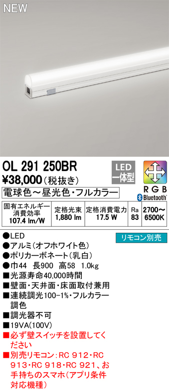 OL291250BRLED間接照明 CONNECTED LIGHTINGLC-FREE RGB フルカラー調光・調色 L900タイプ Bluetooth対応オーデリック 照明器具 おしゃれ 壁面・天井面・床面取付兼用