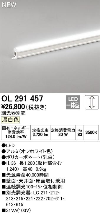 OL291457LED間接照明 スタンダードタイプハイパワー LC調光 温白色 L1200タイプオーデリック 照明器具 おしゃれ 壁面・天井面・床面取付兼用