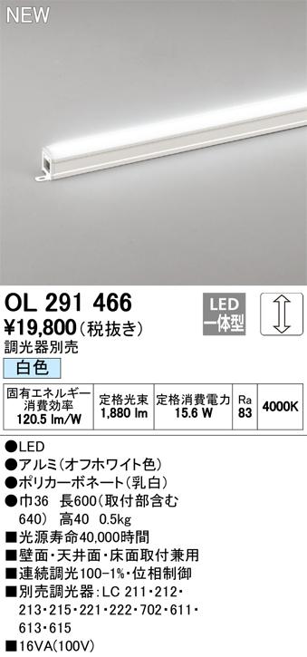 OL291466LED間接照明 スタンダードタイプハイパワー LC調光 白色 L600タイプオーデリック 照明器具 おしゃれ 壁面・天井面・床面取付兼用