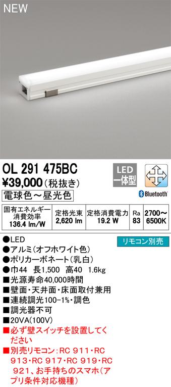 OL291475BCLED間接照明 CONNECTED LIGHTINGLC-FREE 調光・調色 L1500タイプ Bluetooth対応オーデリック 照明器具 おしゃれ 壁面・天井面・床面取付兼用