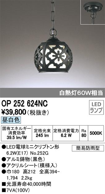 OP252624NCエクステリア LEDポーチライト簡易防雨型 昼白色 白熱灯60W相当オーデリック 照明器具 玄関 屋外用