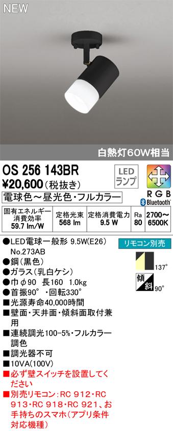 OS256143BRLEDスポットライト CONNECTED LIGHTING137°拡散配光 フレンジタイプLC-FREE RGB フルカラー調光・調色 Bluetooth対応 一般形60Wクラスオーデリック 照明器具 壁面・天井面・傾斜面取付兼用