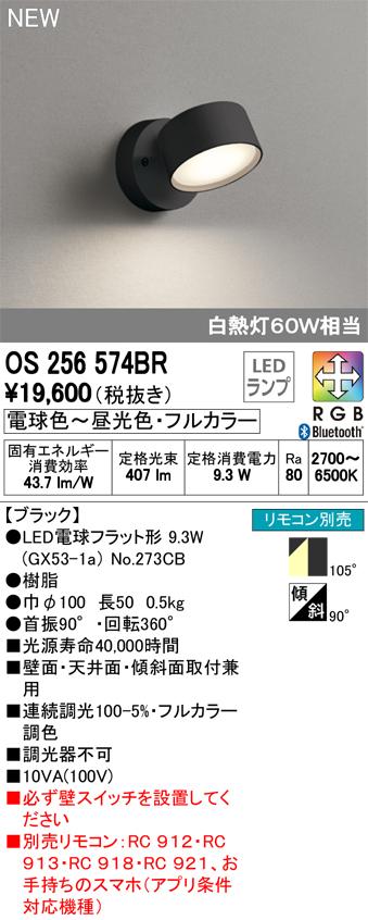 OS256574BRLEDスポットライト 109°拡散配光 フレンジタイプCONNECTED LIGHTING LC-FREE RGB フルカラー調光・調色 Bluetooth対応 白熱灯60Wクラスオーデリック 照明器具 壁面・天井面・傾斜面取付兼用