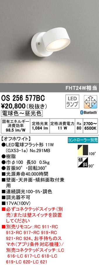 OS256577BCLEDスポットライト CONNECTED LIGHTING109°拡散配光 フレンジタイプLC-FREE 調光・調色 Bluetooth対応 FHT24Wクラスオーデリック 照明器具 壁面・天井面・傾斜面取付兼用