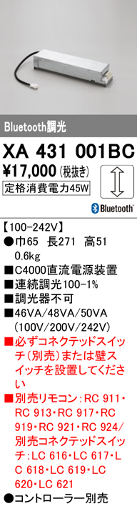 XA431001BCPLUGGEDシリーズ用 直流電源装置 Bluetooth調光 C4000オーデリック 照明器具部材