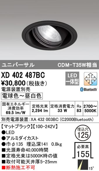 オーデリック 照明器具CONNECTED LIGHTING LEDユニバーサルダウンライト 本体(一般型)LC-FREE Bluetooth対応 調光・調色PLUGGEDシリーズ COBタイプ 15°ナローC2000 CDM-T35WクラスXD402487BC