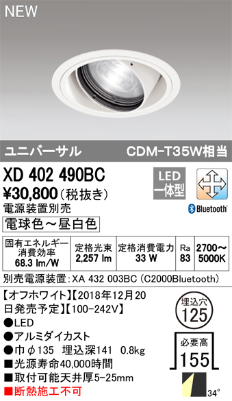 XD402490BCLEDユニバーサルダウンライト 本体(一般型)PLUGGEDシリーズ COBタイプ 34°ワイド配光 埋込φ125LC-FREE 調光・調色 Bluetooth対応 C2000 CDM-T35Wクラスオーデリック 照明器具 天井照明