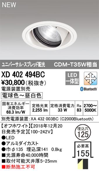 XD402494BCLEDユニバーサルダウンライト 本体(一般型)PLUGGEDシリーズ COBタイプ スプレッド配光 埋込φ125LC-FREE 調光・調色 Bluetooth対応 C2000 CDM-T35Wクラスオーデリック 照明器具 天井照明