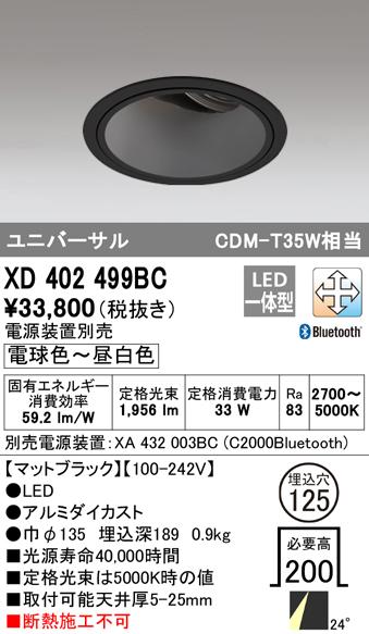 XD402499BCLEDユニバーサルダウンライト 本体(深型)PLUGGEDシリーズ COBタイプ 24°ミディアム配光 埋込φ125LC-FREE 調光・調色 Bluetooth対応 C2000 CDM-T35Wクラスオーデリック 照明器具 天井照明