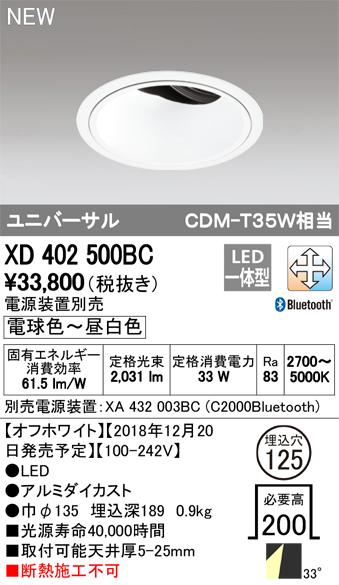 オーデリック 照明器具CONNECTED LIGHTING LEDユニバーサルダウンライト 本体(深型)LC-FREE Bluetooth対応 調光・調色PLUGGEDシリーズ COBタイプ 33°ワイドC2000 CDM-T35WクラスXD402500BC