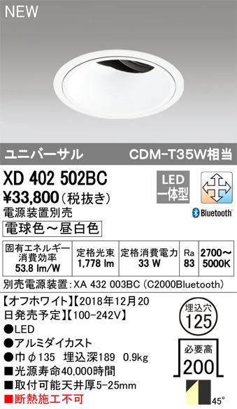 XD402502BCLEDユニバーサルダウンライト 本体(深型)PLUGGEDシリーズ COBタイプ 45°拡散配光 埋込φ125LC-FREE 調光・調色 Bluetooth対応 C2000 CDM-T35Wクラスオーデリック 照明器具 天井照明