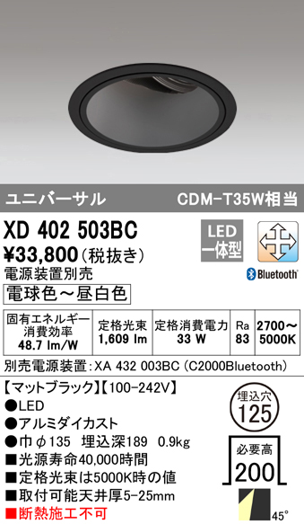 XD402503BCLEDユニバーサルダウンライト 本体(深型)PLUGGEDシリーズ COBタイプ 45°拡散配光 埋込φ125LC-FREE 調光・調色 Bluetooth対応 C2000 CDM-T35Wクラスオーデリック 照明器具 天井照明