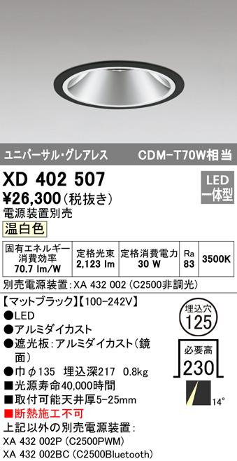 XD402507LEDグレアレス ユニバーサルダウンライト 本体PLUGGEDシリーズ COBタイプ 14°ナロー配光 埋込φ125温白色 C2500 CDM-T70Wクラスオーデリック 照明器具 天井照明