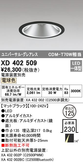 XD402509LEDグレアレス ユニバーサルダウンライト 本体PLUGGEDシリーズ COBタイプ 14°ナロー配光 埋込φ125電球色 C2500 CDM-T70Wクラスオーデリック 照明器具 天井照明
