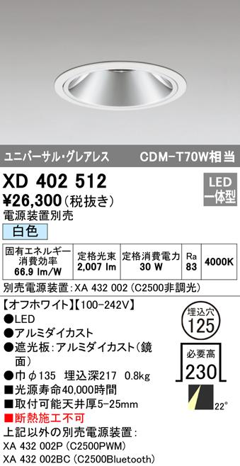XD402512LEDグレアレス ユニバーサルダウンライト 本体PLUGGEDシリーズ COBタイプ 22°ミディアム配光 埋込φ125白色 C2500 CDM-T70Wクラスオーデリック 照明器具 天井照明