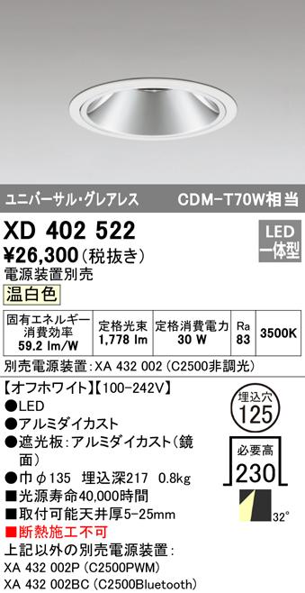 XD402522LEDグレアレス ユニバーサルダウンライト 本体PLUGGEDシリーズ COBタイプ 32°ワイド配光 埋込φ125温白色 C2500 CDM-T70Wクラスオーデリック 照明器具 天井照明