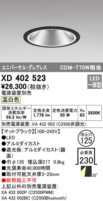 XD402523LEDグレアレス ユニバーサルダウンライト 本体PLUGGEDシリーズ COBタイプ 32°ワイド配光 埋込φ125温白色 C2500 CDM-T70Wクラスオーデリック 照明器具 天井照明