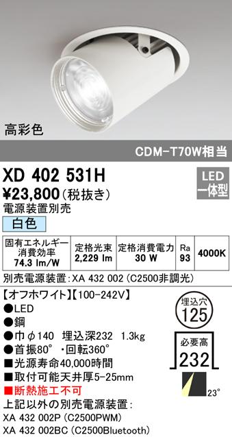 XD402531HLEDダウンスポットライト 本体PLUGGEDシリーズ COBタイプ レンズ制御 23°ミディアム配光 埋込φ125白色 C2500 CDM-T70Wクラス 高彩色Ra95オーデリック 照明器具 天井照明
