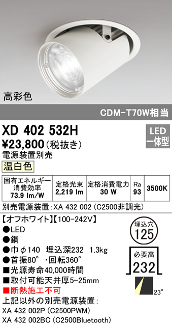 XD402532HLEDダウンスポットライト 本体PLUGGEDシリーズ COBタイプ レンズ制御 23°ミディアム配光 埋込φ125温白色 C2500 CDM-T70Wクラス 高彩色Ra95オーデリック 照明器具 天井照明