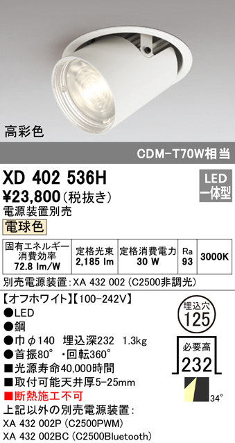XD402536HLEDダウンスポットライト 本体PLUGGEDシリーズ COBタイプ レンズ制御 34°ワイド配光 埋込φ125電球色 C2500 CDM-T70Wクラス 高彩色Ra95オーデリック 照明器具 天井照明
