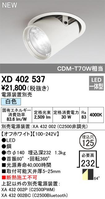 オーデリック 照明器具PLUGGEDシリーズ LEDダウンスポットライト本体 白色 64°広拡散 COBタイプ レンズ制御C2500 CDM-T70WクラスXD402537