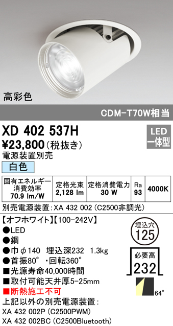 オーデリック 照明器具PLUGGEDシリーズ LEDダウンスポットライト本体 白色 64°広拡散 COBタイプ レンズ制御C2500 CDM-T70Wクラス 高彩色Ra95XD402537H