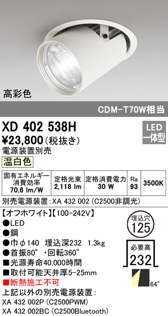 XD402538HLEDダウンスポットライト 本体PLUGGEDシリーズ COBタイプ レンズ制御 64°広拡散配光 埋込φ125温白色 C2500 CDM-T70Wクラス 高彩色Ra95オーデリック 照明器具 天井照明