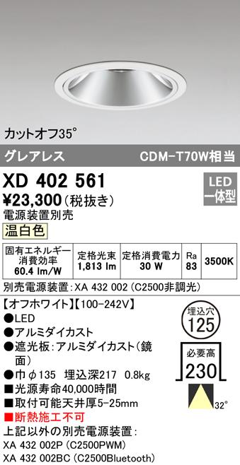 オーデリック 照明器具PLUGGEDシリーズ LEDベースダウンライト本体 温白色 32°ワイド COBタイプ グレアレスC2500 CDM-T70WクラスXD402561