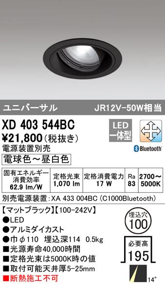 XD403544BCLEDユニバーサルダウンライト 本体(一般型)PLUGGEDシリーズ COBタイプ 14°ナロー配光 埋込φ100LC-FREE 調光・調色 Bluetooth対応 C1000 JR12V-50Wクラスオーデリック 照明器具 天井照明