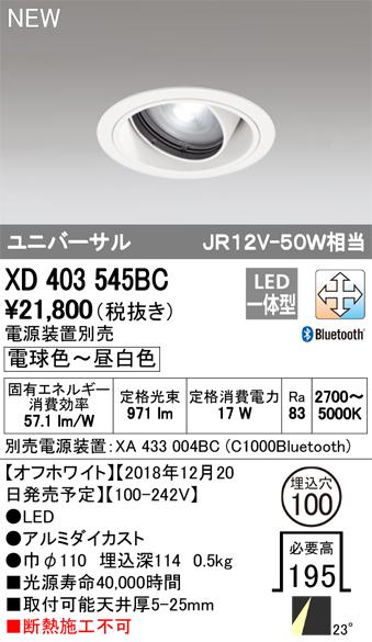 XD403545BCLEDユニバーサルダウンライト 本体(一般型)PLUGGEDシリーズ COBタイプ 23°ミディアム配光 埋込φ100LC-FREE 調光・調色 Bluetooth対応 C1000 JR12V-50Wクラスオーデリック 照明器具 天井照明