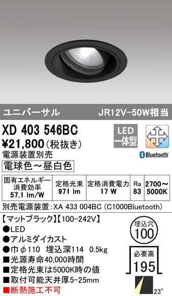 XD403546BCLEDユニバーサルダウンライト 本体(一般型)PLUGGEDシリーズ COBタイプ 23°ミディアム配光 埋込φ100LC-FREE 調光・調色 Bluetooth対応 C1000 JR12V-50Wクラスオーデリック 照明器具 天井照明