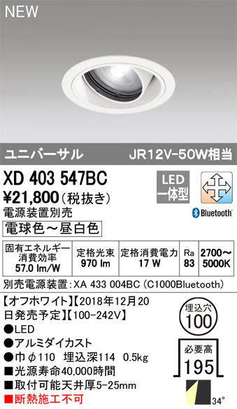 XD403547BCLEDユニバーサルダウンライト 本体(一般型)PLUGGEDシリーズ COBタイプ 34°ワイド配光 埋込φ100LC-FREE 調光・調色 Bluetooth対応 C1000 JR12V-50Wクラスオーデリック 照明器具 天井照明