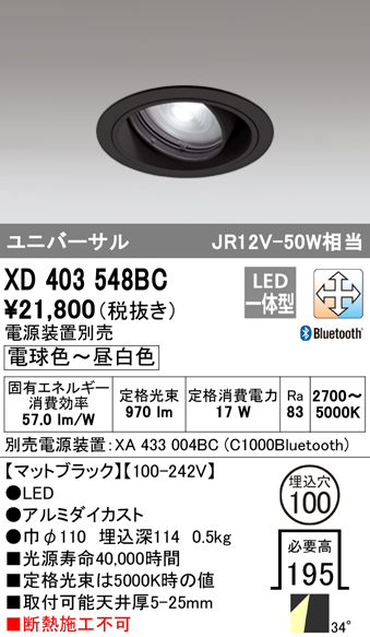 XD403548BCLEDユニバーサルダウンライト 本体(一般型)PLUGGEDシリーズ COBタイプ 34°ワイド配光 埋込φ100LC-FREE 調光・調色 Bluetooth対応 C1000 JR12V-50Wクラスオーデリック 照明器具 天井照明