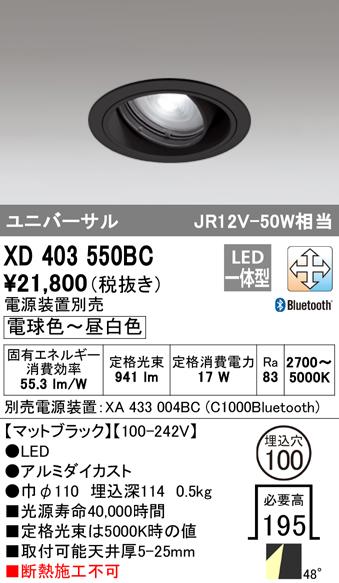 XD403550BCLEDユニバーサルダウンライト 本体(一般型)PLUGGEDシリーズ COBタイプ 48°拡散配光 埋込φ100LC-FREE 調光・調色 Bluetooth対応 C1000 JR12V-50Wクラスオーデリック 照明器具 天井照明