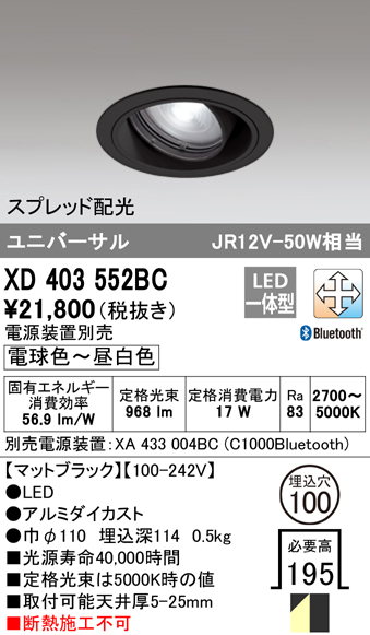 XD403552BCLEDユニバーサルダウンライト 本体(一般型)PLUGGEDシリーズ COBタイプ スプレッド配光 埋込φ100LC-FREE 調光・調色 Bluetooth対応 C1000 JR12V-50Wクラスオーデリック 照明器具 天井照明