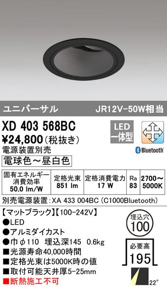 XD403568BCLEDユニバーサルダウンライト 本体(深型)PLUGGEDシリーズ COBタイプ 22°ミディアム配光 埋込φ100LC-FREE 調光・調色 Bluetooth対応 C1000 JR12V-50Wクラスオーデリック 照明器具 天井照明