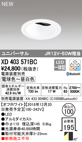 XD403571BCLEDユニバーサルダウンライト 本体(深型)PLUGGEDシリーズ COBタイプ 42°拡散配光 埋込φ100LC-FREE 調光・調色 Bluetooth対応 C1000 JR12V-50Wクラスオーデリック 照明器具 天井照明