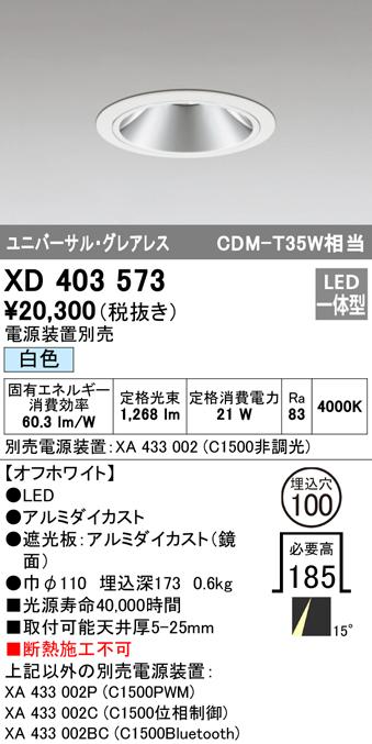 XD403573LEDグレアレス ユニバーサルダウンライト 本体PLUGGEDシリーズ COBタイプ 15°ナロー配光 埋込φ100白色 C1500 CDM-T35Wクラスオーデリック 照明器具 天井照明