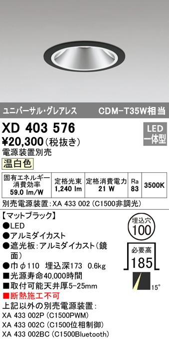 XD403576LEDグレアレス ユニバーサルダウンライト 本体PLUGGEDシリーズ COBタイプ 15°ナロー配光 埋込φ100温白色 C1500 CDM-T35Wクラスオーデリック 照明器具 天井照明