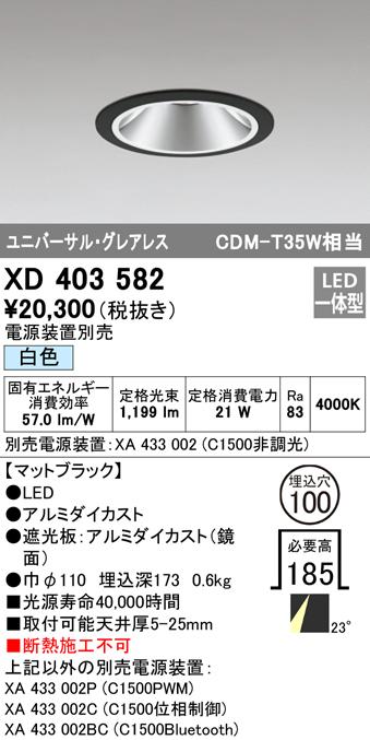 XD403582LEDグレアレス ユニバーサルダウンライト 本体PLUGGEDシリーズ COBタイプ 23°ミディアム配光 埋込φ100白色 C1500 CDM-T35Wクラスオーデリック 照明器具 天井照明