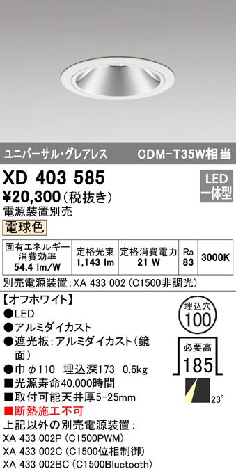 XD403585LEDグレアレス ユニバーサルダウンライト 本体PLUGGEDシリーズ COBタイプ 23°ミディアム配光 埋込φ100電球色 C1500 CDM-T35Wクラスオーデリック 照明器具 天井照明