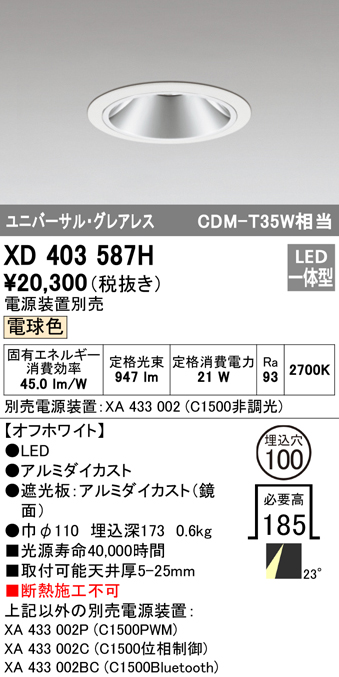 オーデリック 照明器具PLUGGEDシリーズ LEDユニバーサルダウンライト本体 電球色 23°ミディアム COBタイプ グレアレスC1500 CDM-T35Wクラス Ra95XD403587H