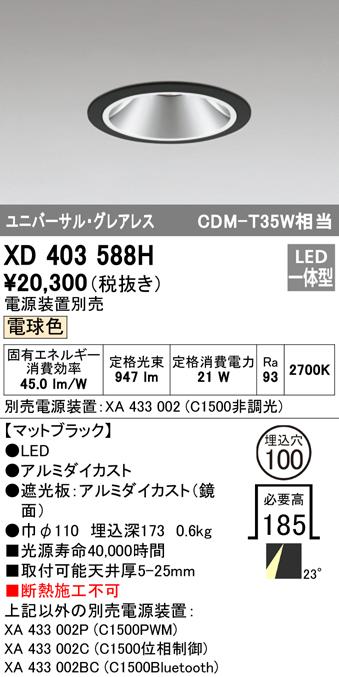 XD403588HLEDグレアレス ユニバーサルダウンライト 本体PLUGGEDシリーズ COBタイプ 23°ミディアム配光 埋込φ100電球色 C1500 CDM-T35Wクラス Ra95オーデリック 照明器具 天井照明