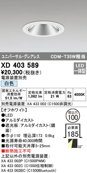 XD403589LEDグレアレス ユニバーサルダウンライト 本体PLUGGEDシリーズ COBタイプ 32°ワイド配光 埋込φ100白色 C1500 CDM-T35Wクラスオーデリック 照明器具 天井照明