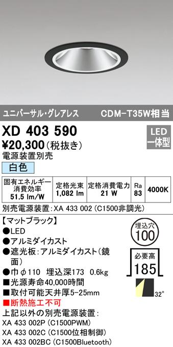 XD403590LEDグレアレス ユニバーサルダウンライト 本体PLUGGEDシリーズ COBタイプ 32°ワイド配光 埋込φ100白色 C1500 CDM-T35Wクラスオーデリック 照明器具 天井照明